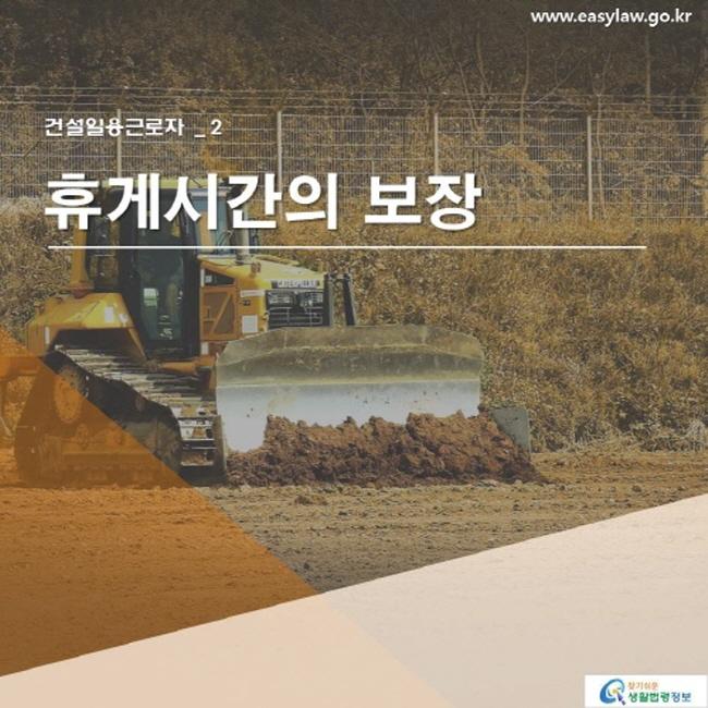 건설일용근로자2-휴게시간의 보장 제목 이미지입니다.  www.easylaw.go.kr 찾기 쉬운 생활법령정보 로고